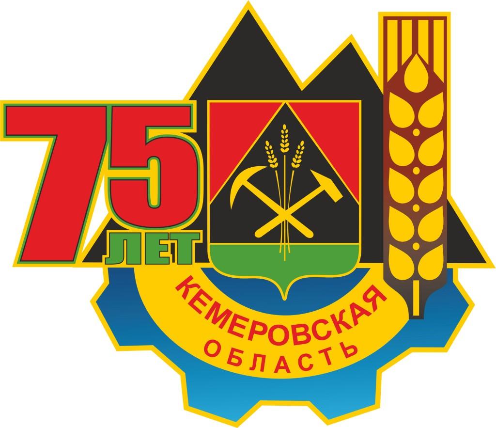 75_lek_kuzbassu