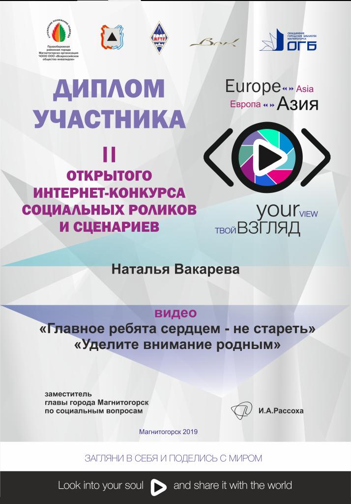 Диплом-участника-ТВ-2019