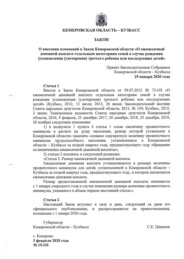 МОСЗН по изм. в 73-ОЗ