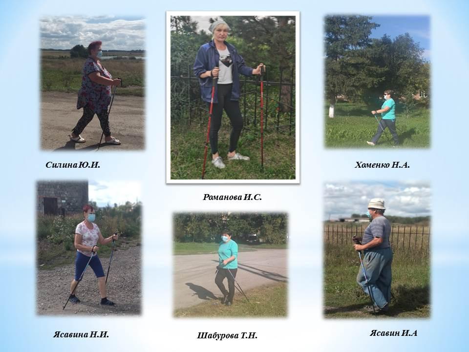 Скандинавская ходьба август 2020 пдф
