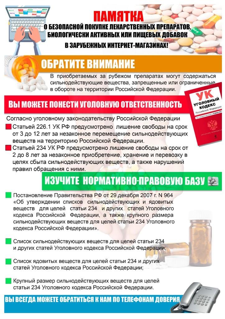Памятка PDF (385971 v1)
