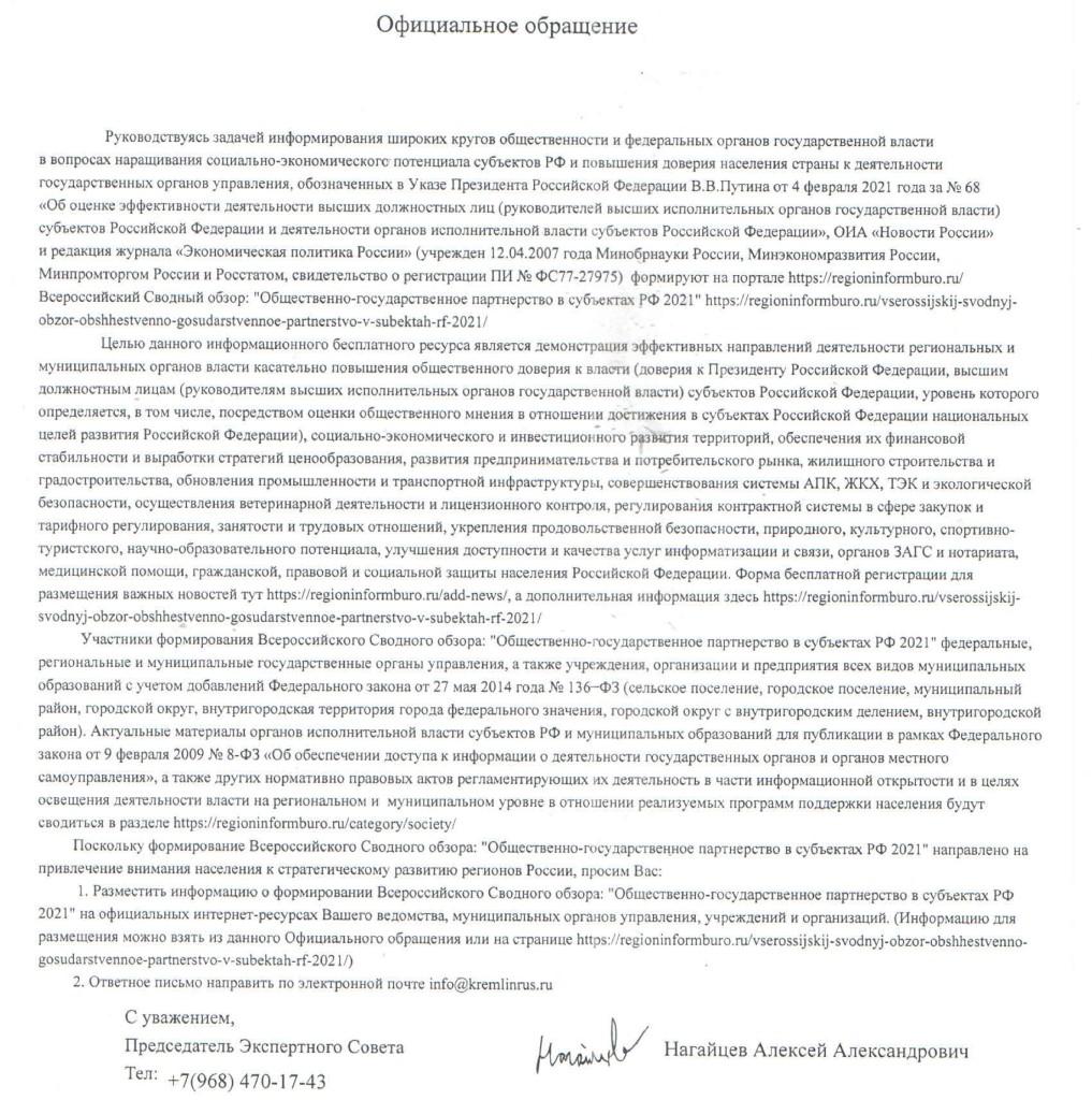 2021 февраль УСЗН и ГУ Новости России вх 0688_page-0002