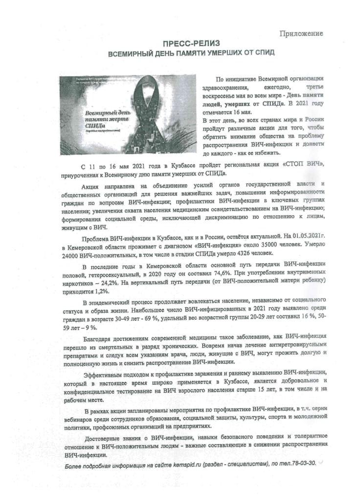 пресс-релиз_page-0001 (2)