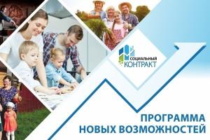socialnyi_kontrakt